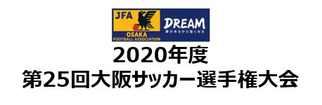 2020年度第25回大阪サッカー選手権大会