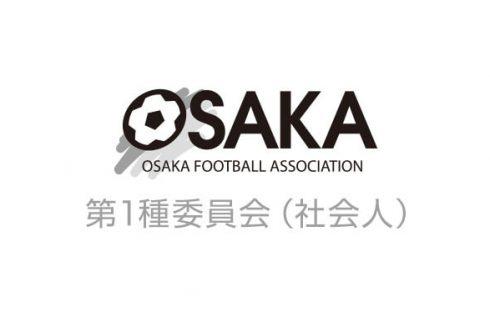 2019年度大阪府社会人サッカー選手権大会抽選結果をアップしました