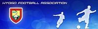 兵庫県社会人サッカー連盟
