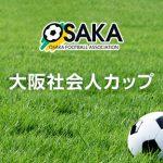 第9回大阪社会人カップ