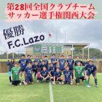 【F.C.Lazoが初優勝&全国クラブチーム選手権出場決定‼】2021年度第28回全国クラブチーム選手権関西大会