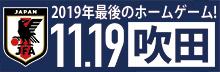 2019年最後のSAMURAI BLUEホームゲーム、11月19日(火)吹田で開催!