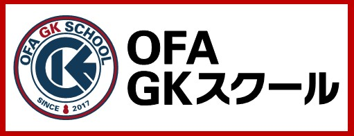 OFA GKスクール