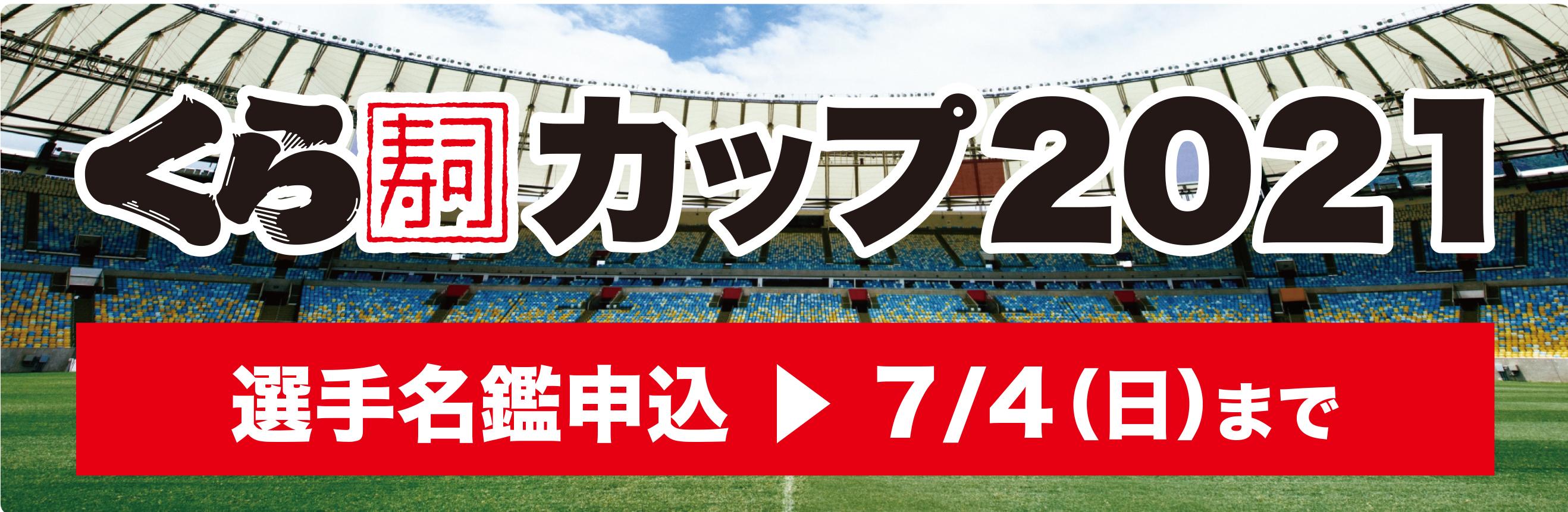 【7/4まで延長!】2021年度くら寿司カップ選手名鑑申込