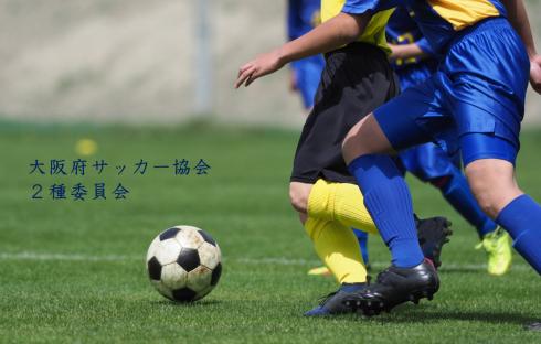 2020大阪高校総合体育大会 準々決勝以降の観戦について【更新】