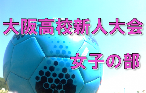 2018 大阪高校新人サッカー大会(女子の部)
