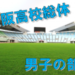 2018 大阪高校総合体育大会