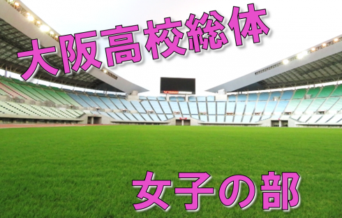 2018 大阪高校総合体育大会(女子の部)