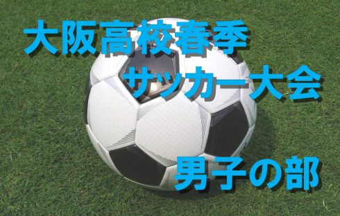 大阪高校春季サッカー大会(男子の部)最終結果