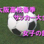 2018 大阪高校春季サッカー大会(女子の部)
