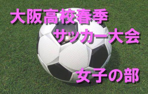 大阪高校春季サッカー大会(女子の部)最終の結果