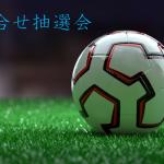令和2年度大阪高校総合体育大会 抽選結果