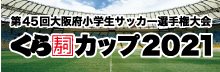 くら寿司カップ 第45回大阪府小学生サッカー選手権大会(U-12)