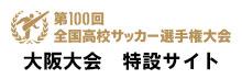 第100回全国高校サッカー選手権大会大阪大会特設サイト
