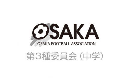 高円宮杯U-15サッカーリーグ2021アドバンスリーグ エントリー開始