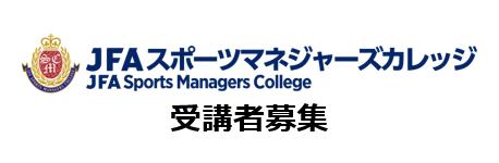 2019年度JFA・SMCサテライト大阪 受講者募集