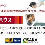 【中央大会】三井のリハウス第26回大阪小学生サッカー大会(U-11)