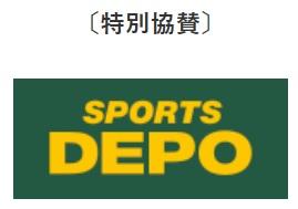 【中央大会】スポーツデポカップ第3回大阪4年生サッカー大会(U-10)