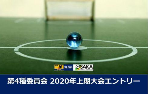 第4種委員会2020年上期大会エントリーのご案内