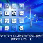 新型コロナウイルス感染症対策及び暑熱対策について
