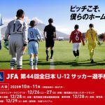 JFA第44回全日本U-12サッカー選手権大会 大阪府大会 中央大会