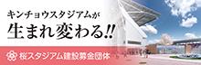 大阪のみらいに、感動を贈ろう