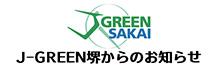 J-GREEN堺で合宿をしよう!