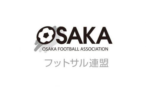 [延期]JFAバーモントカップ第29回全日本U-12フットサル選手権大会 大阪府大会