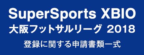 大阪フットサルリーグ2018