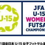 [結果]JFA第11回全日本U-15女子フットサル選手権大会 大阪大会1日目