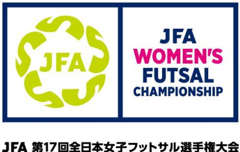 [結果]JFA第17回全日本女子フットサル選手権大会 大阪大会