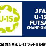 [結果]JFA第26回全日本U-15フットサル選手権大会 大阪大会1日目