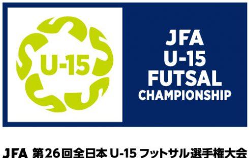 JFA第26回全日本U-15フットサル選手権大会 大阪大会