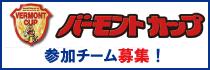 [参加募集]JFAバーモントカップ第31回全日本U-12フットサル選手権大会 大阪府大会