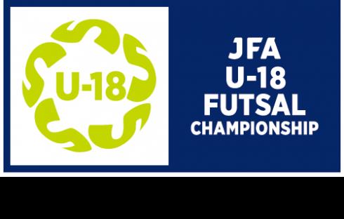 [大会情報]JFA第8回全日本U-18フットサル大会 大阪大会
