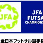 [結果]JFA第27回全日本フットサル選手権大会 大阪大会2日目