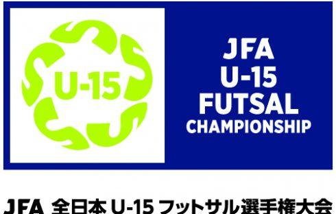 [結果]JFA第27回全日本U-15フットサル選手権大会 大阪大会