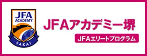 JFAアカデミー堺