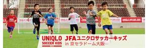 JFAユニクロサッカーキッズ㏌京セラドーム大阪 1/27に開催決定!