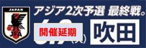 開催延期)パナスタ初のWC予選 SAMURAI BLUE(日本代表) vs キルギス代表