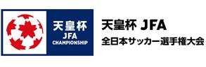 天皇杯3回戦 10/28(水)開催!FC TIAMO枚方はヤンマースタジアムで!