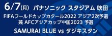 FIFAワールドカップカタール2022アジア2次予選 兼AFCアジアカップ中国2023予選 6月7日(月)  vs タジキスタン代表