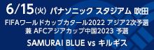 FIFAワールドカップカタール2022アジア2次予選 兼AFCアジアカップ中国2023予選 6月15日(火)  vs キルギス代表