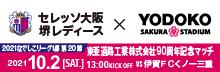 セレッソ大阪堺レディース 10/2 ヨドコウ桜スタジアムに初登場!