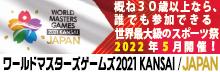 ワールドマスターズゲームズ2021関西