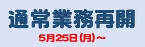 事務局業務 通常体制で運営再開します 5/25(月)~