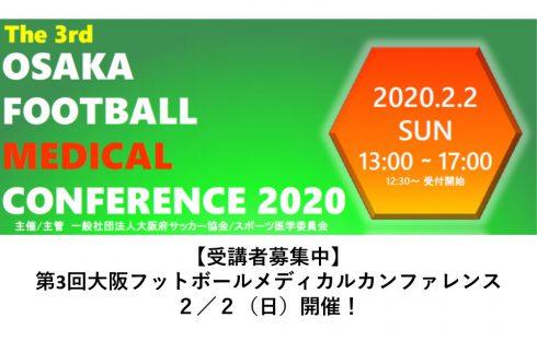 【受講者募集中】第3回大阪フットボールメディカルカンファレンス