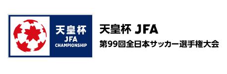 天皇杯 JFA 第99回全日本サッカー選手権大会2回戦2会場開催