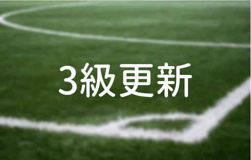 サッカー3級更新講習会について