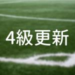 サッカー4級更新講習会について